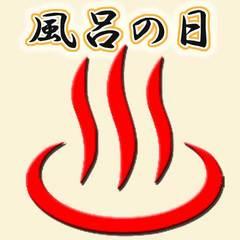 【風呂の日】サービスday★岩盤浴が無料@11,100円〜!様々なお風呂でリフレッシュ♪<1泊2食>