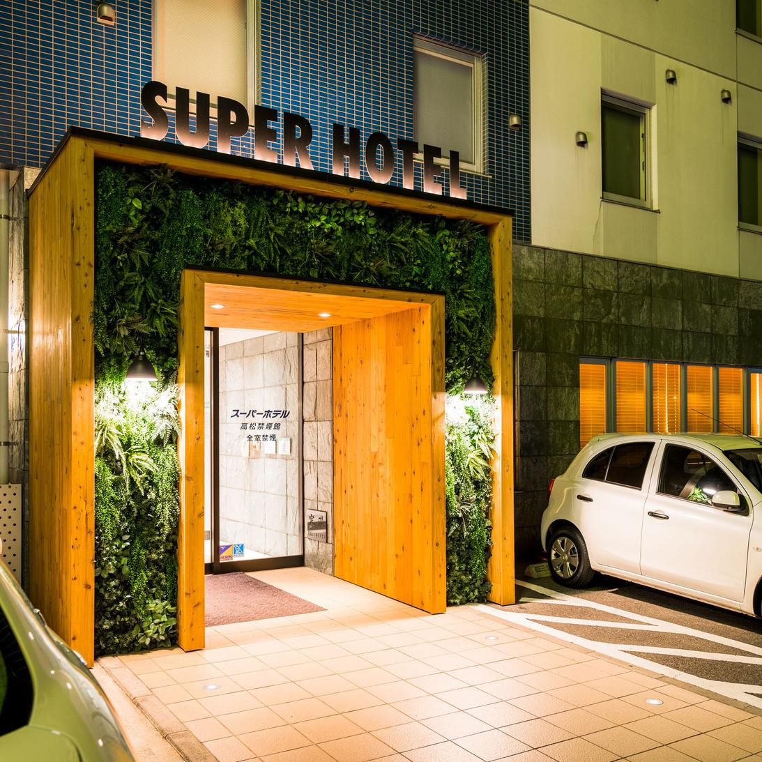 天然温泉「牛若の湯」 スーパーホテル 高松禁煙館 image