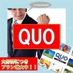 【2017年6月リニューアル完了!】【クオカード1000円プラン】 出張者応援♪