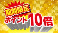 1日5組限定★ポイント10倍★「90分間」新鮮ズワイガニ食べ放題!豪快に…カニ、食べまくれ〜!!