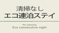 【連泊】清掃なしエコ連泊(3泊以上)プラン☆天然温泉&朝食ビュッフェ付