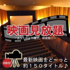 【ルームシアタープラン】VODカード付き♪健康朝食&天然温泉無料!Wi-Fi完備♪