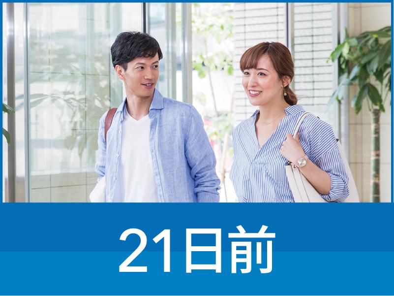 ※【21日前】コンフォートフライトパッケージ◆◆朝食無料サービス