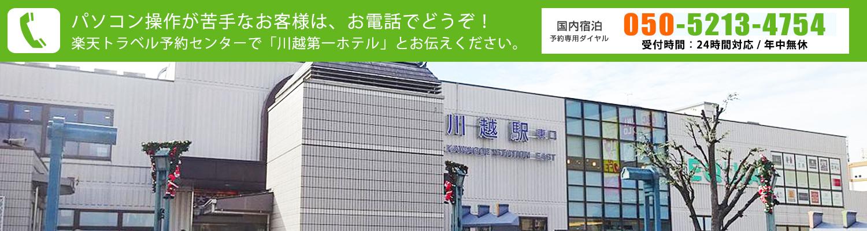 川越駅 東口から、徒歩でのお越しを画像でご案内
