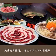 【11月1日〜4月30日季節限定】ポカポカほっこりあったまる♪滋味たっぷり「ぼたん鍋」プラン
