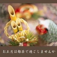 ●○年末年始○●山里の都荘で囲炉裏を囲みながらのお正月♪特別料理プラン☆
