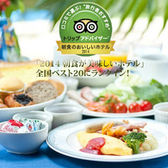 【さき楽45★最大15%OFF】Advance Booking 45 <夕・朝食付>