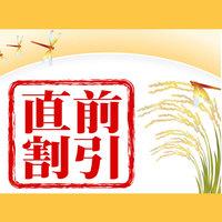 【期間限定】 ★★冬月セール★感謝の気持ちを込めて♪ お一人様!最大2,000円OFF★
