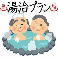 【1泊あたり5,500円〜】のんびり温泉で癒される♪連泊湯治プラン(3泊8食付)