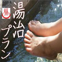 【1泊あたり6,500円〜】源泉100%掛け流しの自噴温泉で癒すプチ湯治プラン(2泊5食付)