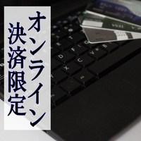 【オンラインカード決済限定】北海道を温泉&料理で満喫☆スタンダード1泊2食