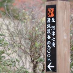 【カップル限定】二人で行く伊豆の踊子の旅♪【貸切混浴風呂無料】