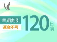 【早期割引プラン】カード決済限定 変更・返金不可!!120日前までのご予約でお得に宿泊!+朝食付き+