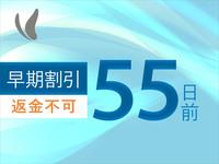 【カード決済限定】変更・返金不可!! 55日前までのご予約でお得に宿泊!+朝食付き+