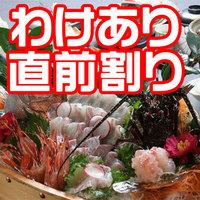【現金特価】5/26(土)わけあり直前割り限定1万円(税別)プラン♪ 伊勢エビのお造り付き