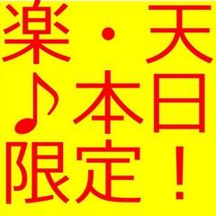 【〇当日予約限定☆スペシャルベストレート】最高お値引プラン♪