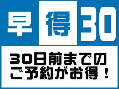 【さき楽30】早期予約♪朝食付プラン★上野駅徒歩1分