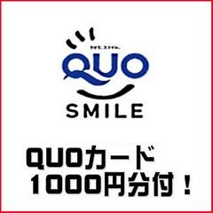 【素泊まり】出張に!旅行に!貰って嬉しいQUOカード1,000円付