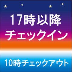 【イチオシ】〜17時以降チェックイン・10時チェックアウト お財布にもやさしい長崎満喫プラン素泊り〜