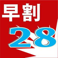 【さき楽28】早期得割!28日前までのご予約が断然お得です♪