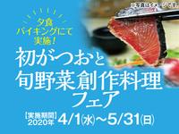 【4/1〜5/31】 初ガツオと旬野菜創作料理フェア♪ 1泊2食バイキングプラン 嬉しい飲み放題付!