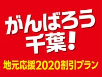 がんばろう千葉県!地元応援2020円割引 一泊二食バイキングプラン