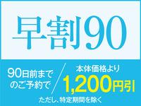 【早割90】90日以上前のご予約でお一人様1200円引き