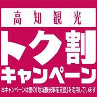 【高知県民限定】高知観光トク割キャンペーン対象プラン★☆和洋バイキング朝食付
