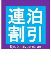 【楽天限定】はんなり京都・2泊以上連泊割引★京都らしいお土産付♪