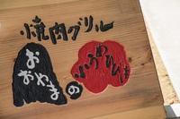 「姉妹店 道の駅水辺の郷おおやま」リニューアルオープン記念 個室で焼肉グリル