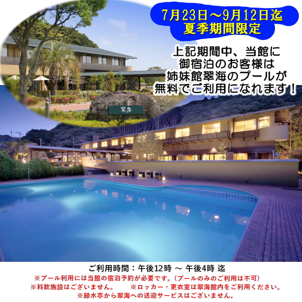 夏季限定 当館姉妹館・翠海のプールがご宿泊者限定で無料開放されます!