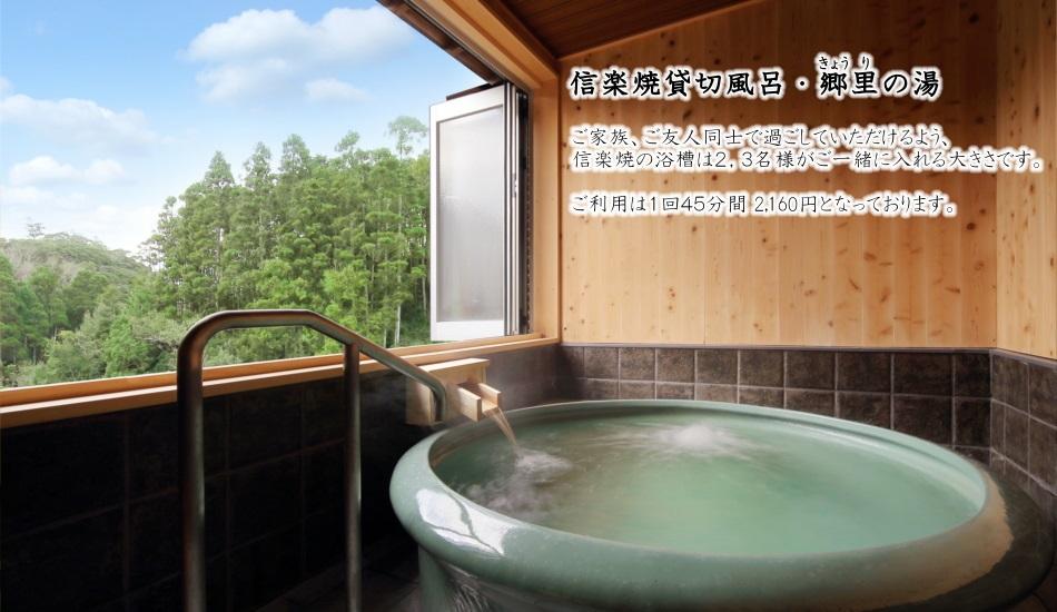 貸切風呂・郷里の湯 1回45分2,160円となっております。