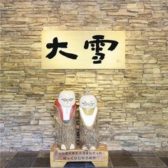 【禁煙】憧れの高層階フロアが特別プライス!露天風展望風呂付客室「雪花」×バイキングプラン