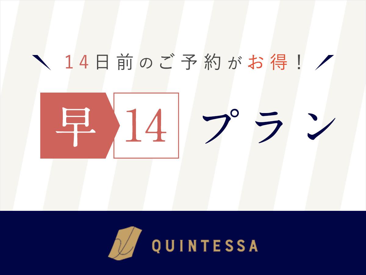 【さき楽】14日前までのご予約のお客様におすすめ!(朝食付き)