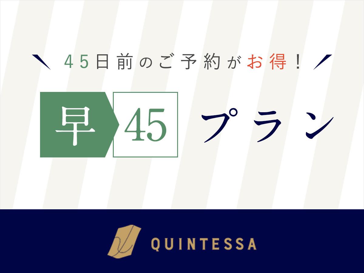 【さき楽】45日前までのご予約のお客様におすすめ!(素泊まり)