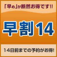 【早期割 14days】 〜14日前までのご予約がお得!〜 <素泊まり>