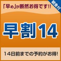 【早期割 14days】 〜14日前までのご予約がお得!〜 <朝食付>