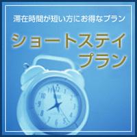11.【直前割】 ショートステイプラン 20:00IN 〜 12:00OUT  <素泊まり>