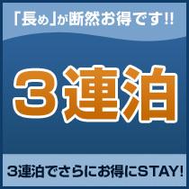 【3連泊割】 長期滞在におすすめ 〜3連泊以上でお得にステイ〜  <素泊まり>