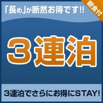 【3連泊割】 長期滞在におすすめ 〜3連泊以上でお得にステイ〜 <朝食付>