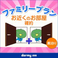 【お近くのお部屋確約!】グループ・ファミリーおススメプラン♪ ダブル×2室≪素泊り≫