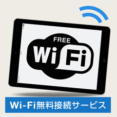 【QUOカード1000円付】出張でお小遣い♪≪素泊り≫ 駐車場有♪