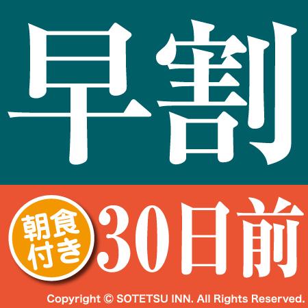 さき楽【30日前の予約でお得にステイ♪】早得30≪軽朝食無料≫
