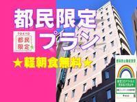 【都民限定】☆★12時レイトアウトプラン☆★≪軽朝食無料≫