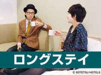 【楽天スーパーSALE】7%OFF☆プレミアムステイプラン★ポイント10倍★《軽朝食無料》