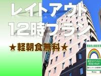 【楽天限定】♪♪12時チェックアウト♪♪レイトアウトプラン☆≪軽朝食無料≫
