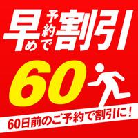 ◆【早期割引60・事前決済】グレードアップ会席が60日前までの予約で断然お得♪「天翔の膳」