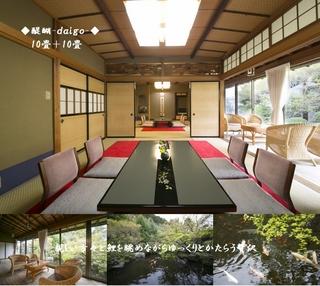 和室10畳+10畳+広縁【醍醐】(トイレ・洗面付)/1階