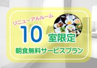 [10室限定] 朝食無料サービスプラン [禁煙室]