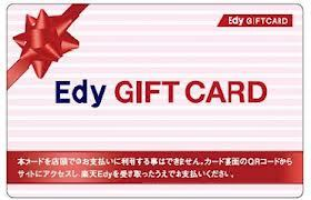 ♪Edyギフトカード付プラン【1000円分】♪